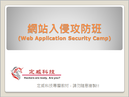 網站入侵攻防班(Web Application Security Camp)